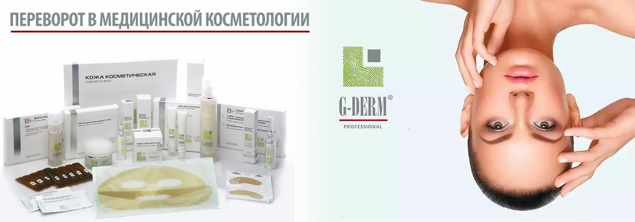 Косметика g-derm отзывы о косметике